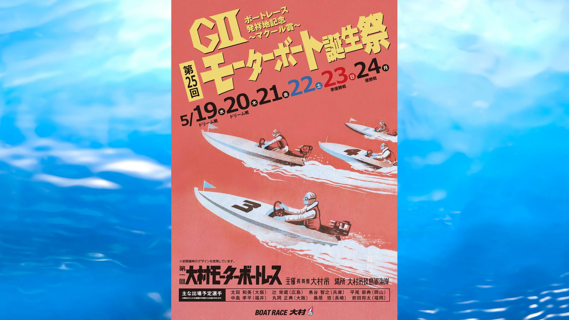 レース 開催 ボート レース日程表一覧